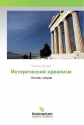 Герасимов Г.И. Исторический идеализм. Основы теории