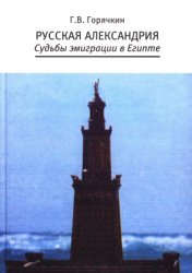 Горячкин Г.В. Русская Александрия: Судьбы эмиграции в Египте