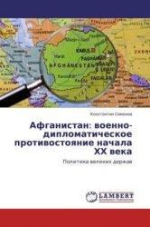Симонов К.В. Афганистан: военно-дипломатическое противостояние начала ХХ ве ...