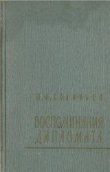 Соловьев Ю. Воспоминания дипломата 1893-1922 гг