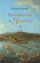 Барбье П. Празднества в Неаполе: театр, музыка и кастраты в XVIII веке