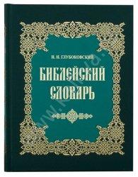 Глубоковский Н.Н. Библейский словарь