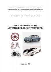 Кадыров А.С., Интыков Т.С., Смагина В.С. История развития автомобильного тр ...