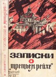 Филиппов И. Записки о третьем рейхе