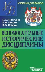 Леонтьева Г.А. Вспомогательные исторические дисциплины