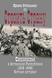 Стельмах Ирина. Строить страну: Сионизм в Эстонской Республике (1918-1940). ...