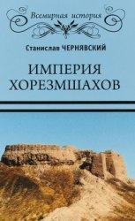 Чернявский С.Н. Империя хорезмшахов