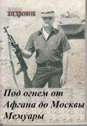 Андронов Иона. Под огнем от Афгана до Москвы. Мемуары