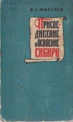 Мирзоев В.Г. Присоединение и освоение Сибири в исторической литературе XVII ...