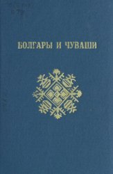 Димитриев В.Д., Прохорова В.А. (ред.) Болгары и чуваши
