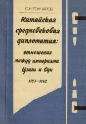 Гончаров С.Н. Китайская средневековая дипломатия: отношения между империями ...
