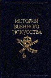 Строков А.А. История военного искусства. Том 4