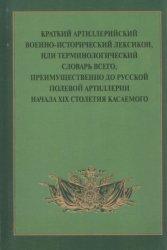 Смирнов А.А. (сост.) Краткий артиллерийский военно-исторический лексикон