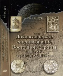 Гайдук Г.В. Доклассическое естествознание Восточной Европы конца XV - серед ...
