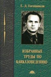 Тогошвили Г.Д. Избранные труды по кавказоведению. В 2-х томах