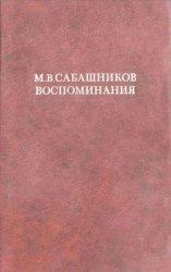 Сабашников Михаил. Воспоминания
