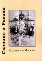 Данченко С.И. (отв. ред.). Славяне и Россия: славяне в Москве