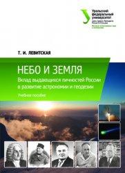 Левитская Т.И. Небо и Земля: Вклад выдающихся личностей России в развитие а ...