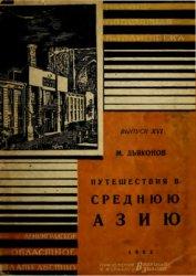 Дьяконов М.А. Путешествия в Среднюю Азию от древнейших времен до наших дней