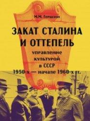 Гершзон М.М. Закат Сталина и Оттепель: управление культурой в СССР в 1950-х ...