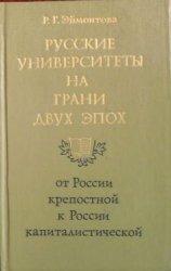 Эймонтова Р.Г. Русские университеты на грани двух эпох