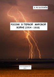 Батенёв Л.М. Россия в Первой мировой войне (1914 - 1918)