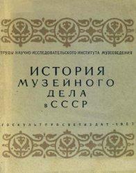 История музейного дела в СССР
