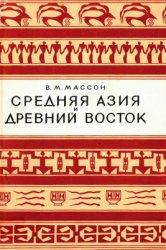 Массон В.М. Средняя Азия и Древний Восток