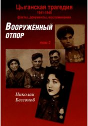 Бессонов Н.В. Цыганская трагедия 1941-1945: факты, документы, воспоминания. ...