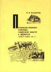 Егорычев В.Е. Продовольственная политика Советской власти в Беларуси (1917  ...