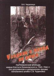Черепица В.Н. (сост.) Уходили в поход на врага: Партизанская бригада имени  ...