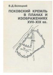 Белецкий В.Д. Псковский Кремль в планах и изображениях XVII-XIX вв