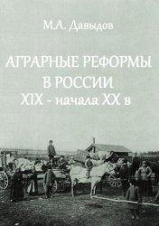 Давыдов М.А. Аграрные реформы в России XIX - начала XX в