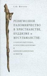 Житенёв С.Ю. Религиозное паломничество в христианстве, буддизме и мусульман ...