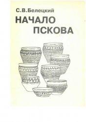 Белецкий С.В. Начало Пскова. Часть 1