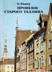 Ранну Е.А. Прошлое старого Таллина
