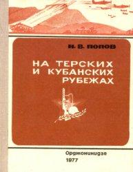 Попов Н.В. На терских и кубанских рубежах