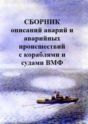 Сборник описаний аварий и аварийных происшествий с кораблями и судами ВМФ