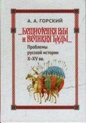 Горский А. А.  «Бещисленыя рати и великия труды...»: Проблемы русской истор ...