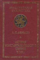Лебедев А.П. История Константинопольских соборов IX века
