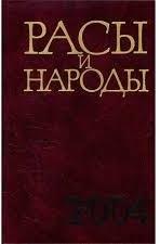 Васильев С.В. (ред.) Расы и народы. Современные этнические и расовые пробле ...