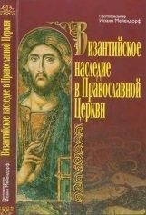 Мейендорф И.Ф. Византийское наследие в Православной Церкви