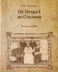 Трошина Т.И. От Петра I до Сталина: Социальная история Русского Севера (XVI ...