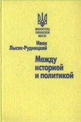 Лысяк-Рудницкий И. Между историей и политикой