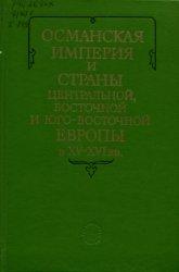 Греков И.Б. (отв. ред.) Османская империя и страны Центральной, Восточной и ...