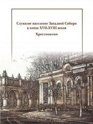 Путилин С.В., Менщиков В.В. Служилое население Западной Сибири в конце XVII ...