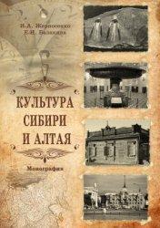 Жерносенко И.А., Балакина Е.И. Культура Сибири и Алтая