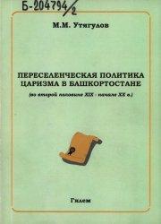 Утягулов М.М. Переселенческая политика царского правительства в Башкирии (в ...