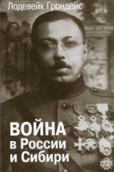 Грондейс Л. Война в России и Сибири
