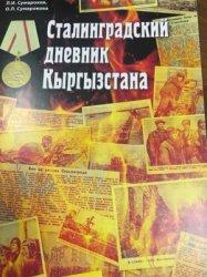 Сумароков Л.И., Сумарокова О.Л. Сталинградский дневник Кыргызстана